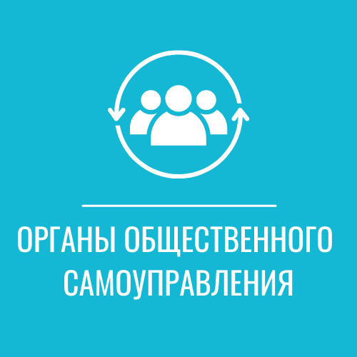 ОРГАНЫ ОБЩЕСТВЕННОГО САМОУПРАВЛЕНИЯ КГАОУ «КРАЕВОЙ ЦЕНТР ОБРАЗОВАНИЯ»
