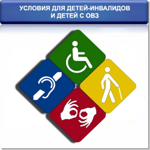 Условия для детей-инвалидов и детей с ОВЗ
