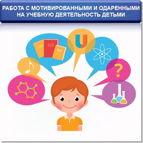 Работа с мотивированными и одаренными детьми
