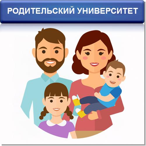 Родительский университет