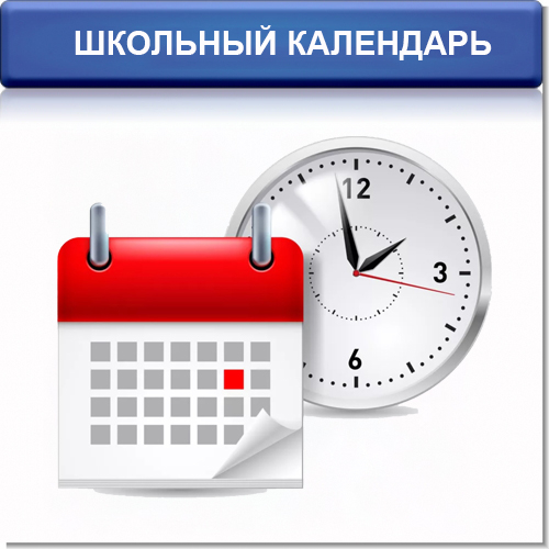 Школьный календарь