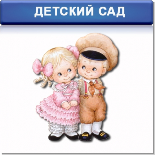 Детский сад Краевого Центра образования