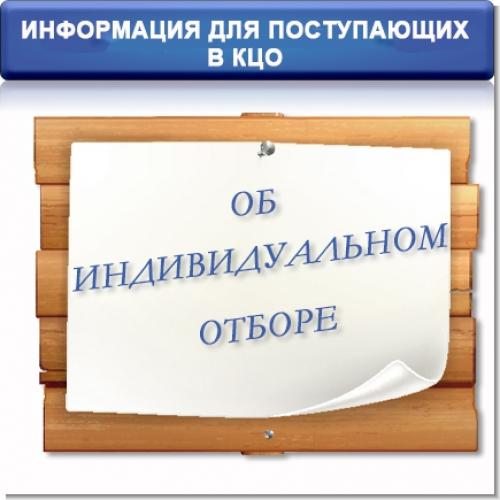 Информация для поступающих в Краевой центр образования