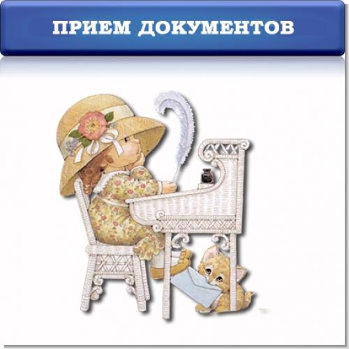 Прием документов для зачисления в  «Детский сад» КГАНОУ «Краевого центра образования»
