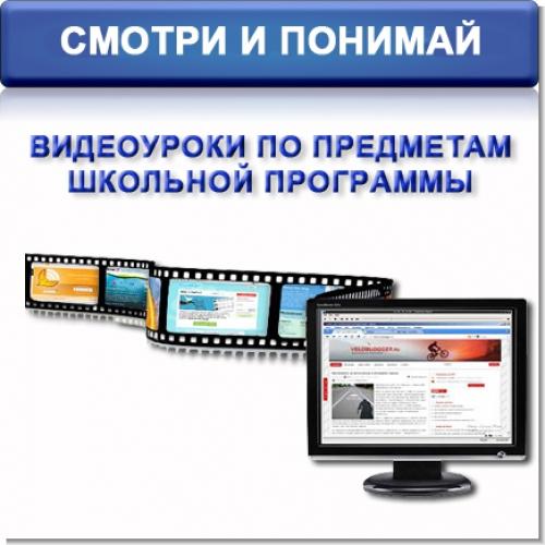 Видеоуроки по основным предметам школьной программы. Смотри и понимай