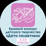 Краевой конкурс детского творчества «Дети Галактики»