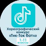 Хореографический конкурс «Тик-Ток батл»