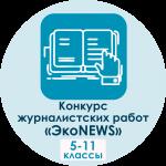 Конкурс журналистских работ «ЭкоNEWS»