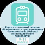 Конкурс социальной рекламы «Профилактика и предупреждение травматизма на объектах железнодорожного транспорта»