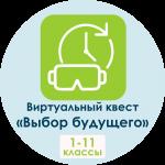 Виртуальный квест «Выбор будущего»