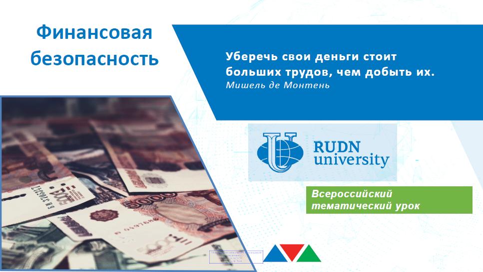 Всероссийский тематический урок по финансовой безопасности