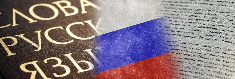 Мероприятия, посвященные развитию культуры русского языка