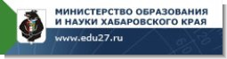 Министерство образования и науки Хабаровского края