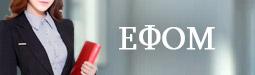 Апробация аттестации учителей на основе использования проектов типовых комплектов ЕФОМ