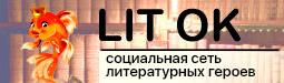 Литок - социальная сеть литературных героев