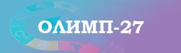 Очно-заочная школа для одаренных детей Хабаровского края ОЛИМП-27