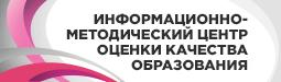 Информационно-методический центр оценки качества образования