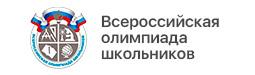 Всероссийская школьная олимпиада
