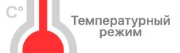 Температурный режим в КЦО